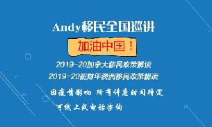Andy移民团队全国巡讲北京站开讲了!(因疫情影响时间推后)